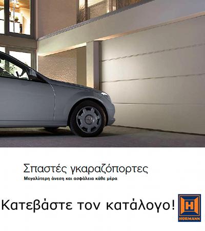 spastes_katalogos