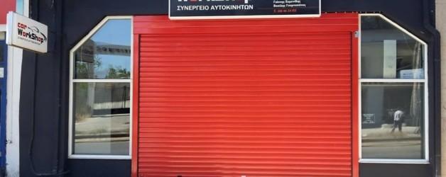 Ρολό ασφαλείας νέα εγκατάσταση στον Πειραιά